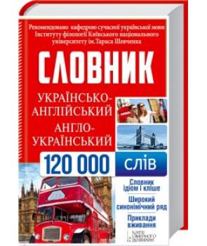 Українсько-англійський, англо-український словник. 120000 слів