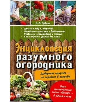 Энциклопедия разумного огородника