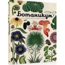 Ботаникум