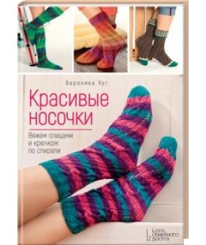 Красивые носочки.Вяжем спицами и крючком по спирали
