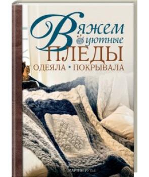 Вяжем уютные пледы, одеяла, покрывала