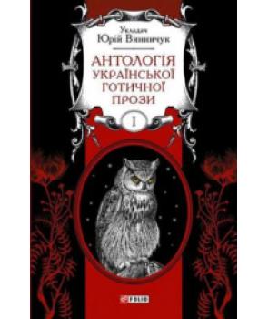 Антологія української готичної прози Т.1