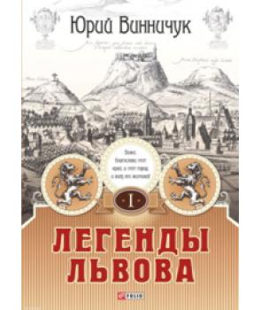 Легенды Львова т1