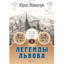Легенды Львова т2