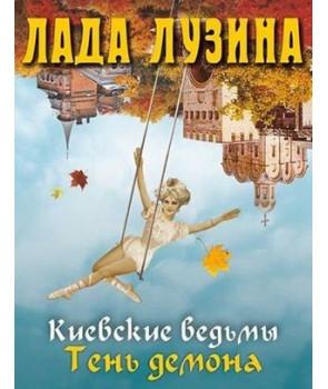 Киевские ведьмы.Тень Демона