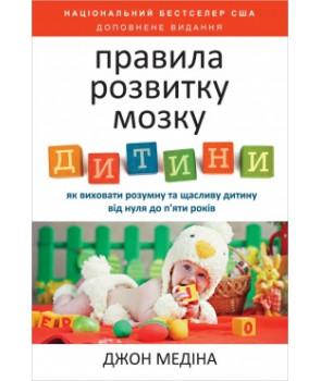 Правила розвитку мозку дитини