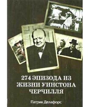 274 эпизода из жизни Уинстона Черчилля
