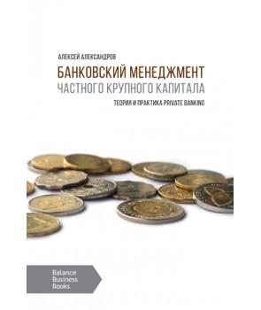 Банковский менеджмент частного капитала