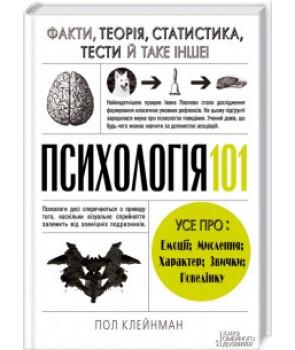 Психологiя 101: Факти, теорiя, статистика, тести й таке iнше