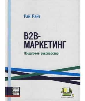В2В-Маркетинг