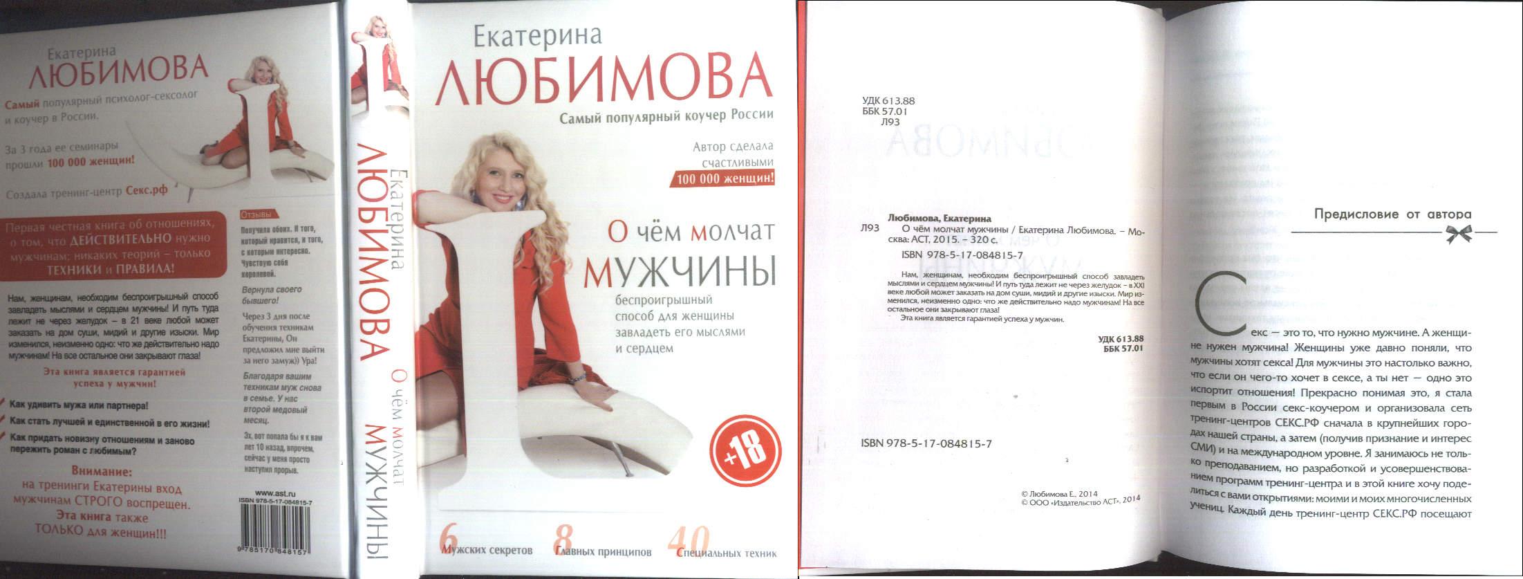 kupit-eroticheskuyu-odezhdu-nalozhennim-platezhom
